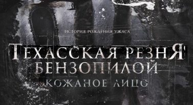 """Кинофестиваль """"Капля"""" и кинопрокатная компания Каскад приглашают на премьеру хоррор блокбастера!"""
